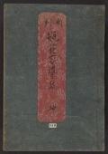 Shinkoku Heika yōdōshū